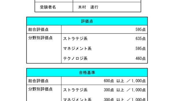 2021.05.26 【大分光吉】ITパスポート合格者第2号、第3号!!